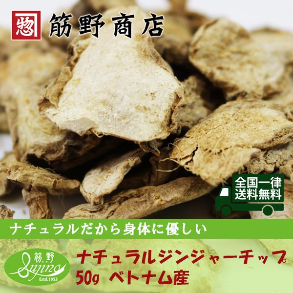 すがすがしい香りとシャープな辛み ナチュラル 注目ブランド ジンジャーチップ 50g ポイント消化 送料無料 ショッピング ベトナム産有機原料を100%使用しています
