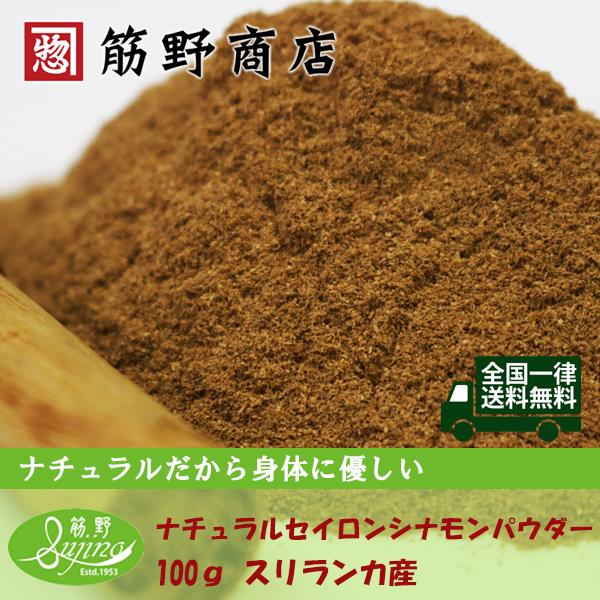 ふわっとやさしい甘い香りに、ほのかな苦味や渋み ナチュラル セイロンシナモンパウダー 100g スリランカ産有機原料を100%使用しています。 送料無料 ポイント消化