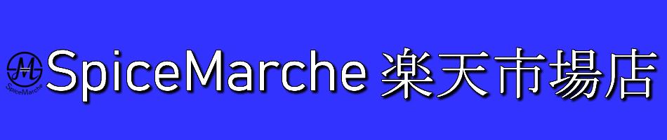 SpiceMarche 楽天市場店:生活に必要なちょっとしたアイディア商品を取り扱っております。