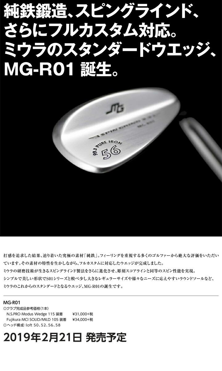 三浦技研MG-R01 (純鉄) NSPRO MODUS3 SYSTEM3 TOUR125(モーダス スリー125)(日本シャフト社製)ミウラクラフトマンワールド登録店(Aサポート登録店)MIURA