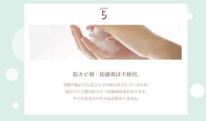 奇跡の塩石けん5