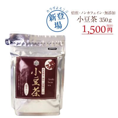 小豆茶350g