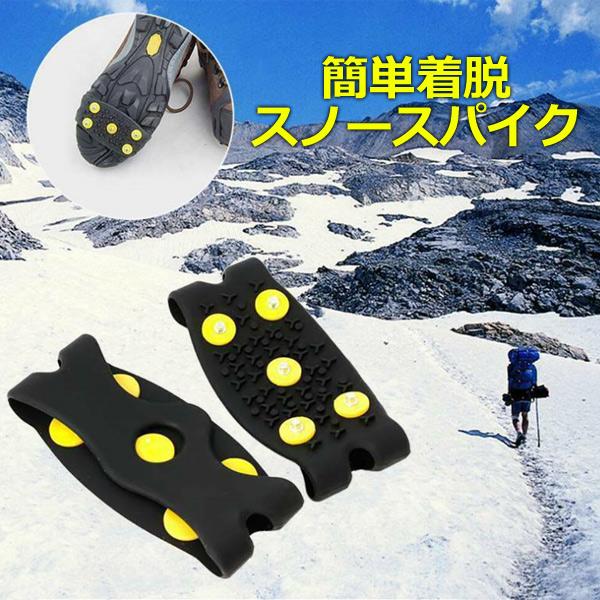 スノースパイク 簡易 滑り止め 靴 靴下 靴底 靴底用 足袋 こども 雪対策 すべり止め シート ラグも 滑り止め 靴 雪道スパイク アイススパイク