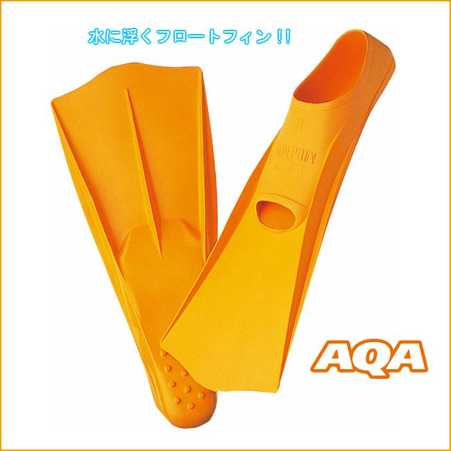 【 AQA 】 アクア ドルフィンフロート ( KF-2091G / 男女兼用 )