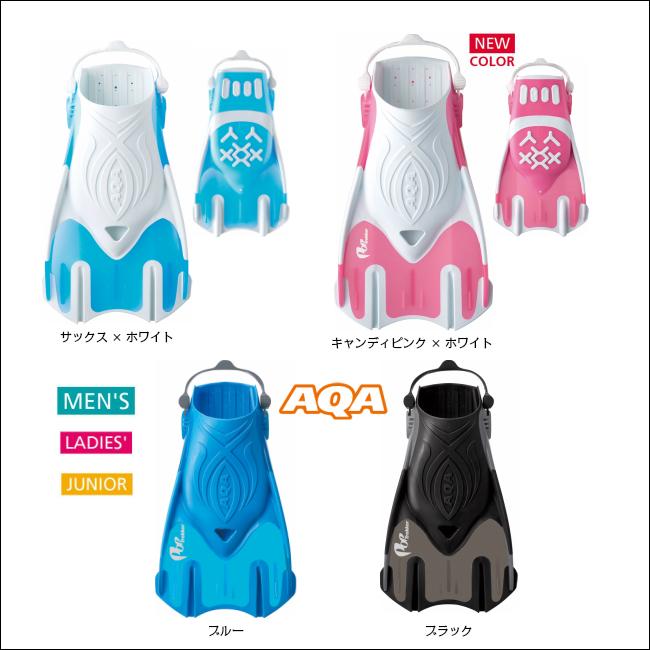 新色追加して再販 シュノーケリング用プラスチックフィン AQA 与え アクア ポップトレッカー KF-2511N 兼用 フィン ジュニア 男女