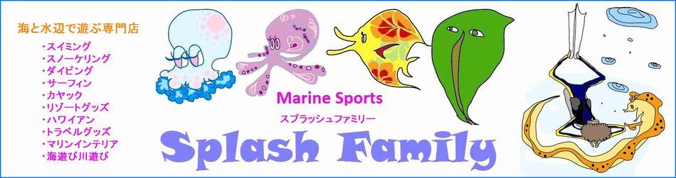 スプラッシュファミリー:海と水辺で遊ぶすべての人へ!!マリン・ウォータースポーツ専門店