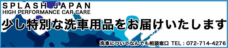 SPLASH JAPAN:洗車マニアが独自開発!SPLASH JAPANがプロの洗車技術をお届けいたします。