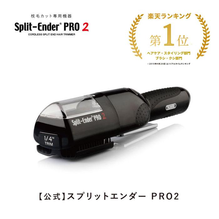 【公式】スプリットエンダープロ2 Split-EnderPro2