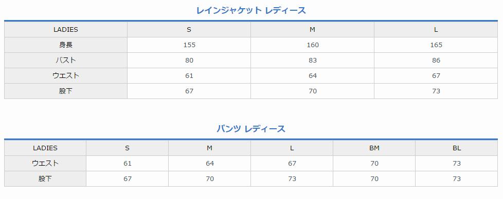 ON・YO・NE(オンヨネ) ODP86035 レディスブレステックレインパンツ
