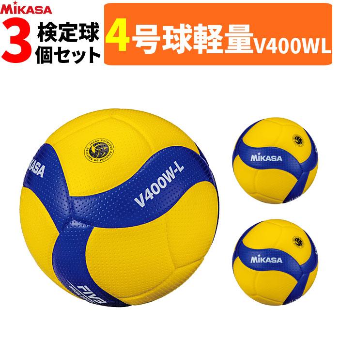 【まとめ買いでネーム代無料】ミカサ バレーボール 4号球 軽量球 検定球 3球セット V400W-L 2019年新発売 [小学生用]
