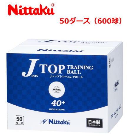 ニッタク Nittaku 卓球 ボール プラスチック ジャパントップトレ球【600球入】 nb-1368 卓球用品 【メーカー】