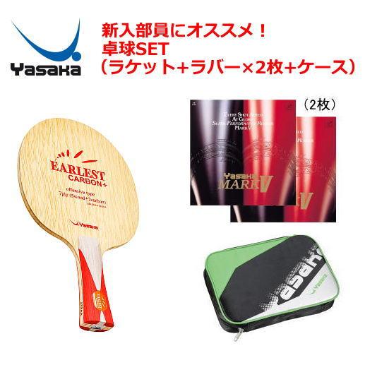 Yasaka  ヤサカ 新入生にオススメ 卓球SET(卓球ラケット +卓球ラバー×2+卓球ケース)ytt-set6 部活 卓球用品 セット【返品・交換不可】【メーカー】