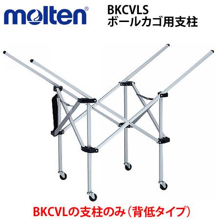 【molten/モルテン】ボールカゴ用支柱のみ平型背低タイプ[BKCVL]専用タイプ【SP】【代引き不可】