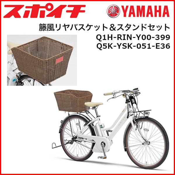 【20%OFF】ヤマハ 籐風リヤバスケット&スタンドセットYAMAHA Q1H-RIN-Y00-399 Q5K-YSK-051-E36※画像は装着イメージです。自転車本体は商品に含まれません