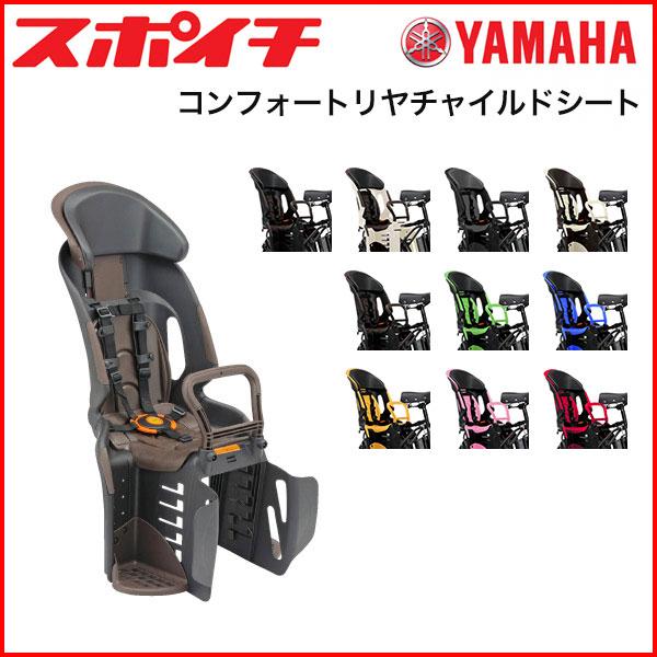 【20%OFF】【自転車と同時購入で取り付け無料】YAMAHA ヤマハ ヘッドレスト付コンフォートリヤチャイルドシート ※画像は装着イメージです。自転車本体は商品に含まれません