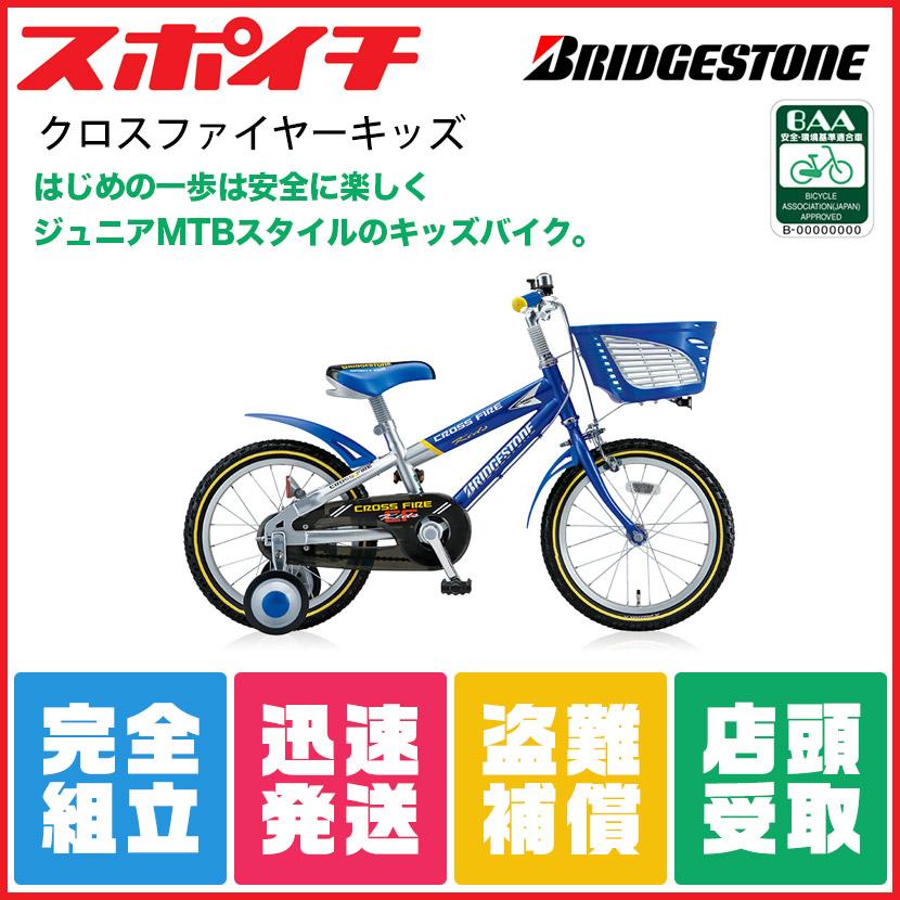 【スポイチ】【店頭受取OK】【代引不可】自転車 子供用 クロスファイヤーキッズ 18インチ CK186 ブリジストン ブリヂストン bridgestone