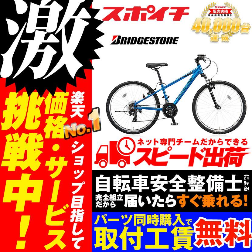【防犯登録プレゼント】ブリヂストン クロスファイヤー CROSS FIRE 26インチ 420mm XF427 マウンテンバイク 自転車 ブリジストン BRIDGESTONE
