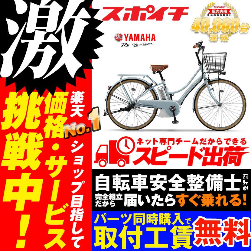 【最大1,200円OFFクーポン!11/1~11/8】YAMAHA PAS Ami 26型 PA26A パスアミ ヤマハ シティサイクル 電動アシスト自転車 電動自転車 26インチ 自転車