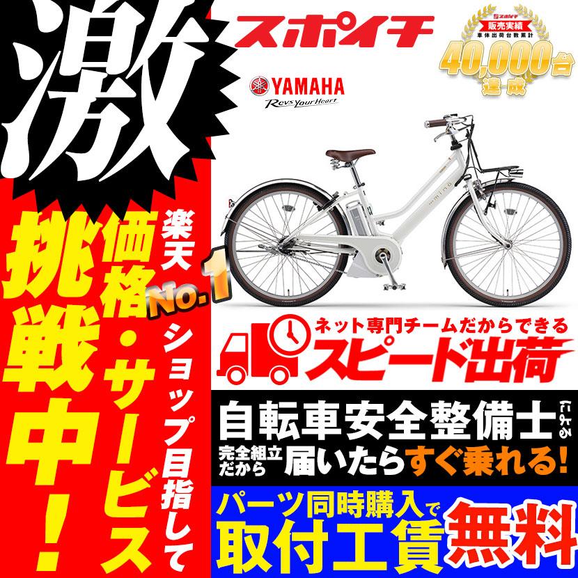 【最大1,200円OFFクーポン!11/1~11/8】YAMAHA PAS Mina 26型 PA26M パスミナ ヤマハ シティサイクル 電動アシスト自転車 電動自転車 26インチ 自転車