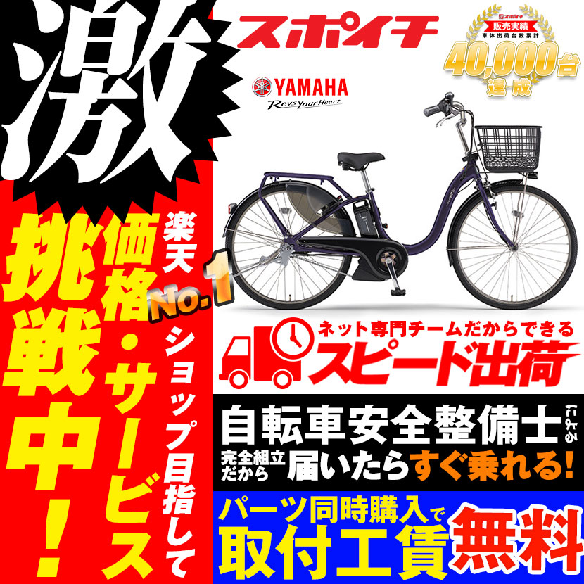 【最大1,200円OFFクーポン!11/1~11/8】YAMAHA PAS With SP パス ウィズスーパー 26型/24型 PA26WSP/PA24WSP ヤマハ シティサイクル 電動アシスト自転車 電動自転車 26インチ/24インチ 自転車