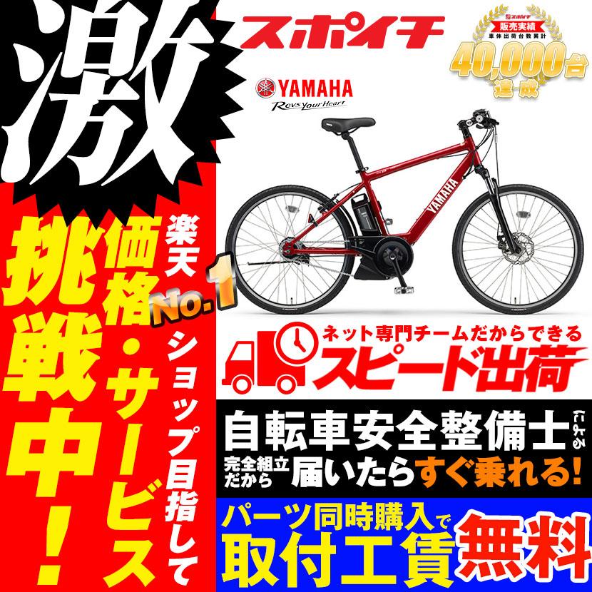【最大1,200円OFFクーポン!11/1~11/8】YAMAHA PAS Brace 26型 PA26B パス ブレイス ヤマハ シティサイクル 電動アシスト自転車 電動自転車 26インチ 自転車