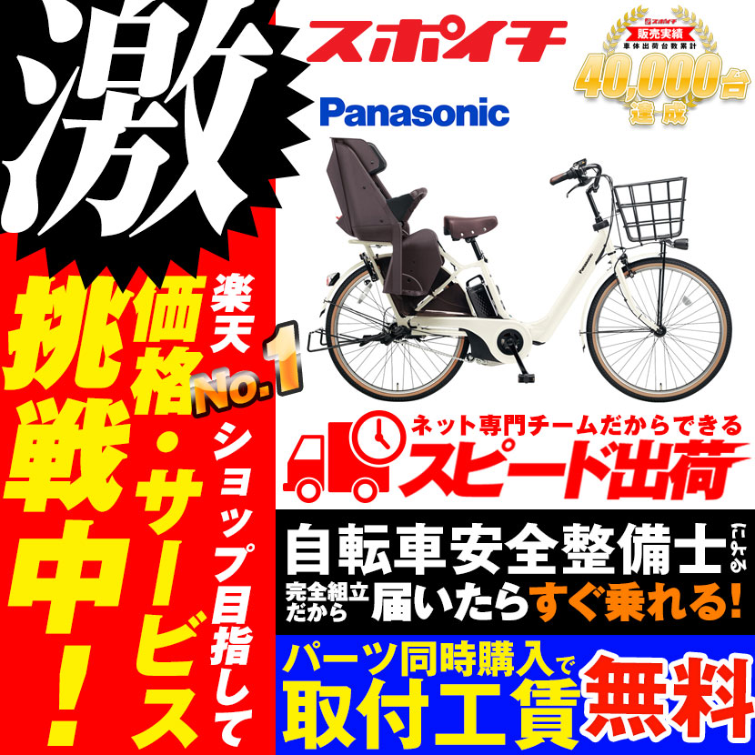 【防犯登録プレゼント】価格に挑戦中!2018モデル Panasonic Gyutto ギュット・アニーズ・F・DX 26型 BE-ELA63 パナソニック 電動アシスト自転車 26インチ