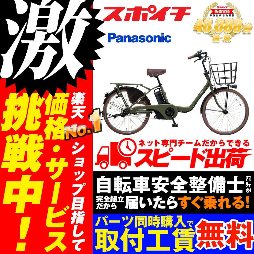 【激烈祭!4/9(火)】【防犯登録無料】【店頭受取】電動自転車 Panasonic Gyutto ギュット・ステージ・22 22型 BBE-ELMU032 パナソニック 電動アシスト自転車 22インチ