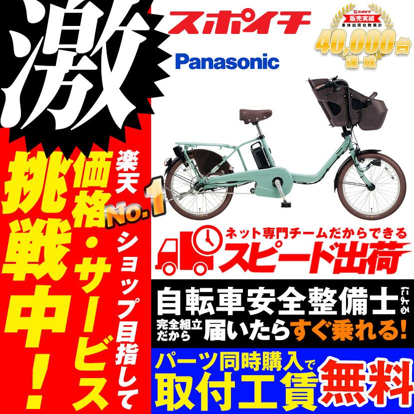 【防犯登録プレゼント】価格に挑戦中!2018モデル Panasonic Gyutto ギュット・ミニ・KD 20型 BE-ELM032 パナソニック 電動アシスト自転車 20インチ