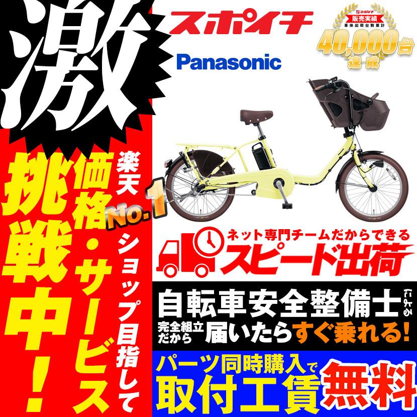 【防犯登録プレゼント】価格に挑戦中!2018モデル Panasonic Gyutto ギュット・ミニ・DX 20型 BE-ELMD034 パナソニック 電動アシスト自転車 20インチ