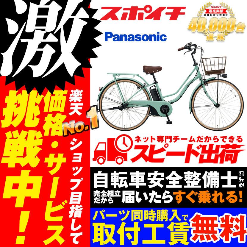 【防犯登録プレゼント】価格に挑戦中!2018モデル Panasonic TIMO ティモ・I 26型 BE-ELTA63 パナソニック 電動アシスト自転車 26インチ