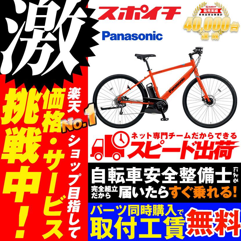 【激烈祭!4/9(火)】【防犯登録無料】【店頭受取】電動自転車 Panasonic JETTER ジェッター※仕様変更後のモデルです。 440mm 490mm 700×38C BE-ELHC44B/49B パナソニック 電動アシスト自転車