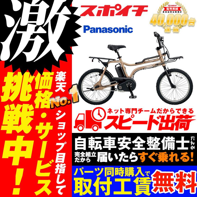 【最大1,200円OFFクーポン!11/1~11/8】Panasonic EZ イーゼット 20型 BE-ELZ032A パナソニック 電動アシスト自転車 20インチ