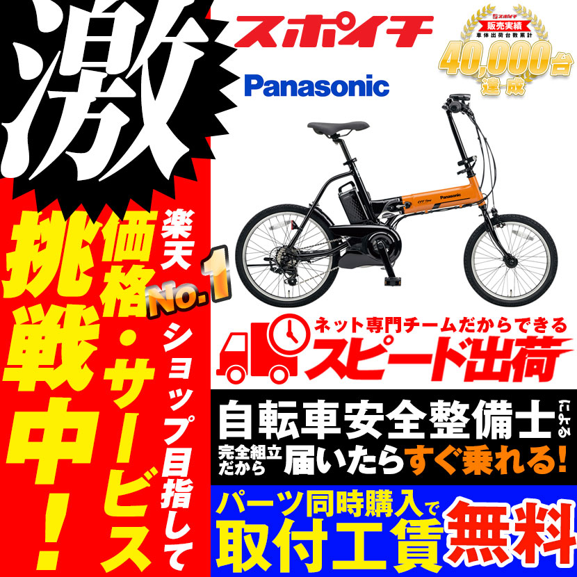【最大1,200円OFFクーポン!11/1~11/8】Panasonic オフタイム 20型 BE-ELW072A パナソニック 電動アシスト自転車 20インチ