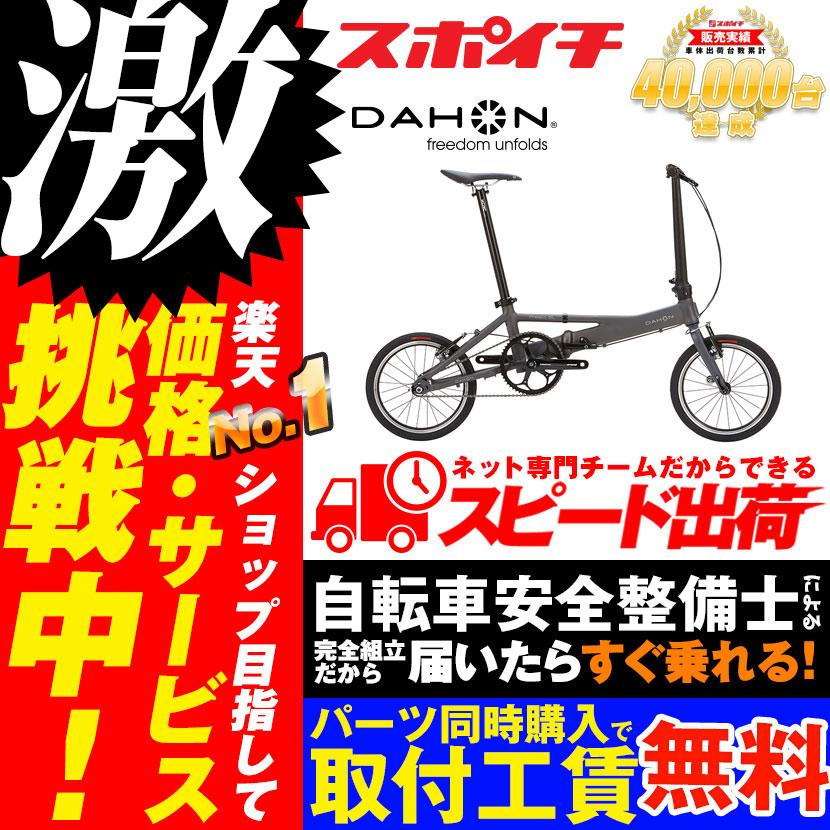 【防犯登録プレゼント】【送料無料】DAHON Presto SL ダホン プレストSL 16型 折りたたみ自転車 折り畳み自転車 ミニベロ 16インチ 自転車