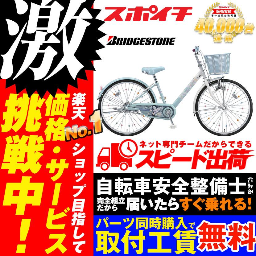 【500円クーポン】【防犯登録無料】【店頭受取OK】 自転車 子供用 Eco Pal エコパル 24インチ EP40 24インチ ブリジストン ブリヂストン bridgostone