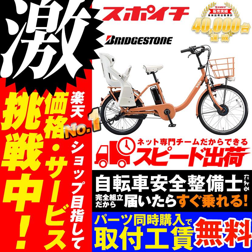 【防犯登録プレゼント】価格に挑戦中!ビッケ モブ dd 20型 3段シフト BM0B48 20インチ 子供乗せ自転車 ブリジストン ブリヂストン