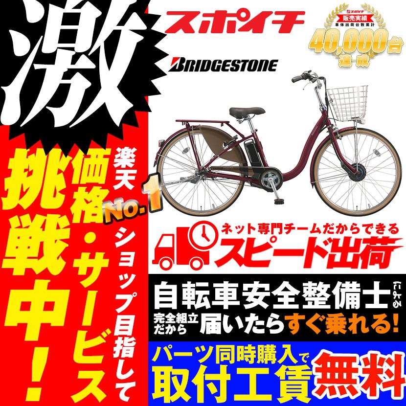 【最大1,200円OFFクーポン!11/1~11/8】フロンティアロイヤル 24型 26型 3段変速 F4RB48 F6RB48 24インチ 26インチ 電動自転車 ブリジストン ブリヂストン