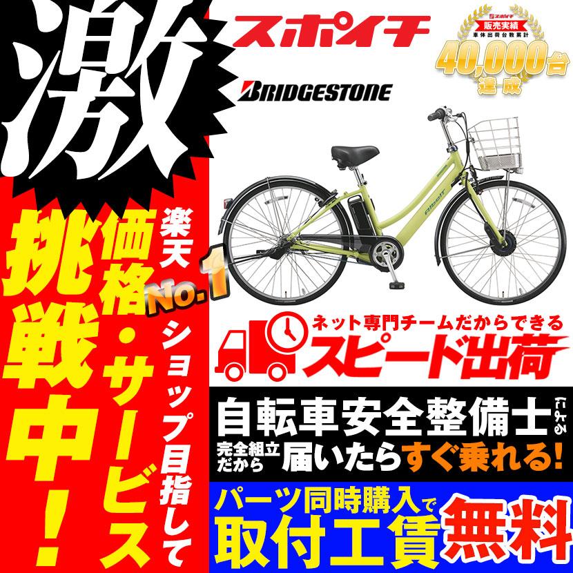 【防犯登録プレゼント】価格に挑戦中!アルベルトe S型 5段変速 AS7B48 27インチ 電動自転車 ブリジストン ブリヂストン