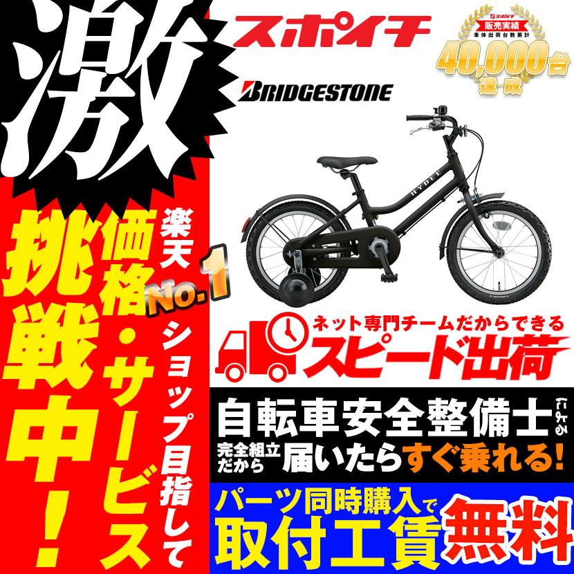 【スポイチ】【店頭受取OK】【代引不可】ハイディキッズ HY16 16インチ 子供用 幼児 キッズ 自転車 ブリジストン ブリヂストン