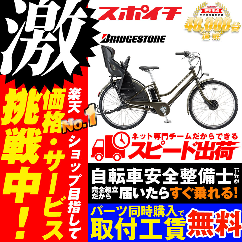 最新人気 【スポイチ】ハイディツー 3段変速 HY6B49 26インチ 電動自転車 HYDEE2 hydee2 ブリジストン ブリヂストン, スタイルスタイル bfe0effd