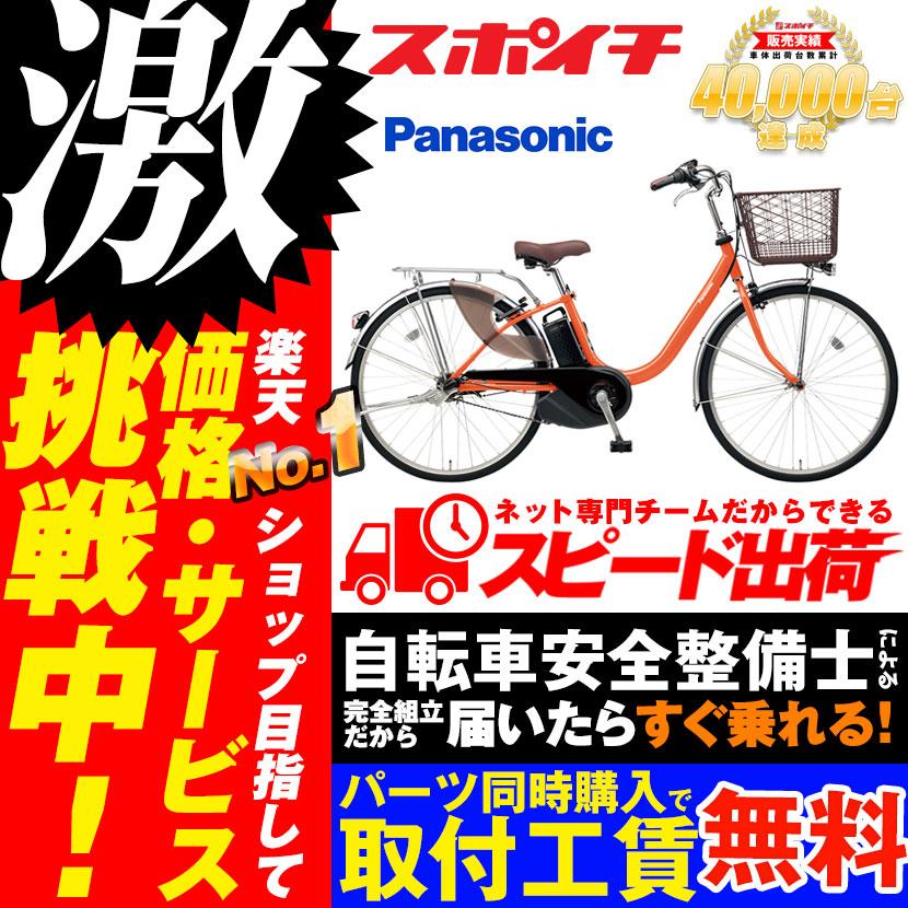 【激烈祭!3/20(火)】【防犯登録無料】【店頭受取】電動自転車 Panasonic ViVi ビビ・L 24型 26型 BE-ELL43/63 パナソニック 電動アシスト自転車 24インチ 26インチ