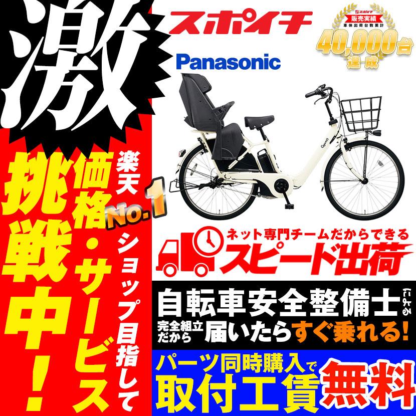 【激烈祭!4/9(火)】【防犯登録無料】【店頭受取】電動自転車 Panasonic Gyutto ギュット・アニーズ・DX・26 26型 BE-ELAD63 パナソニック 子供乗せ 電動アシスト自転車 26インチ
