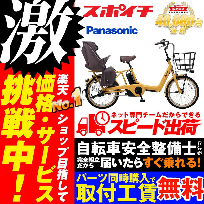 【激烈祭!3/4(月)】【防犯登録無料】【店頭受取】Panasonic Gyutto ギュット・アニーズ・DX 20型 BE-ELAD03 電動自転車 パナソニック 子供乗せ 電動アシスト自転車 20インチ