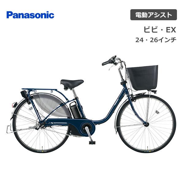 【500円クーポン】【予約注文受付中】【店頭受取OK】【代引不可】電動自転車 Panasonic ViVi ビビ EX 24インチ 26インチ ビビEX BE-ELE436 BE-ELE636 パナソニック 電動アシスト 自転車