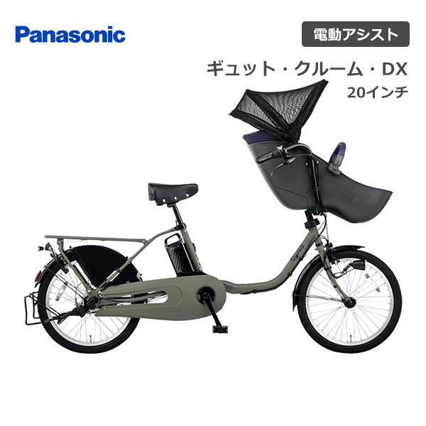 【スポイチ】【予約注文受付中】【店頭受取OK】【代引不可】電動自転車 子ども乗せ Panasonic ギュット・クルーム・DX 20インチ BE-ELFD032 Gyutto パナソニック 電動アシスト自転車 子供乗せ