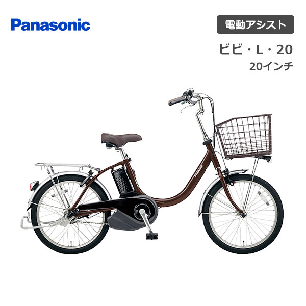 【スポイチ】【予約注文受付中】【店頭受取OK】【代引不可】電動自転車 Panasonic ViVi ビビ L 20 20インチ BE-ELL032 ビビL 20 パナソニック 電動アシスト 自転車