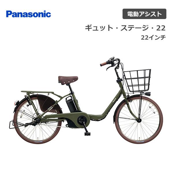 【500円クーポン】【店頭受取OK】【代引不可】電動自転車 Panasonic Gyutto ギュット・ステージ・22 22インチ BE-ELMU232 パナソニック 電動アシスト自転車