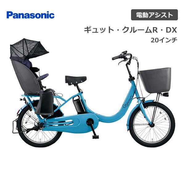 【スポイチ】【店頭受取OK】【代引不可】電動自転車 子ども乗せ Panasonic ギュットクルームR DX 20インチ BE-ELRD03 Gyutto パナソニック 電動アシスト自転車 子供乗せ