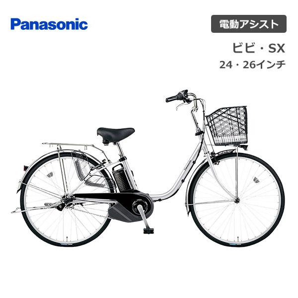 【スポイチ】【5営業日以内発送】【店頭受取OK】【代引不可】電動自転車 Panasonic ViVi ビビ SX 26インチ BE-ELSX632 ビビSX パナソニック 電動アシスト 自転車