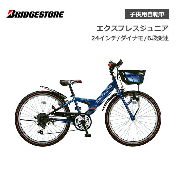 【スポイチ】【予約注文受付中】【店頭受取OK】【代引不可】自転車 子供用 24インチ エクスプレスジュニア ダイナモランプ EXJ46 6段変速 ブリヂストン ブリジストン bridgestone